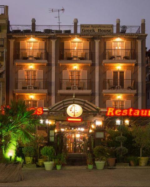 Ξενοδοχείο Ελληνικό Σπίτι